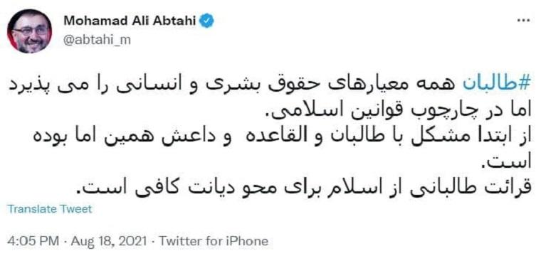 ابطحی (فعال سیاسی): قرائت طالبانی از اسلام برای محو دیانت کافی است!