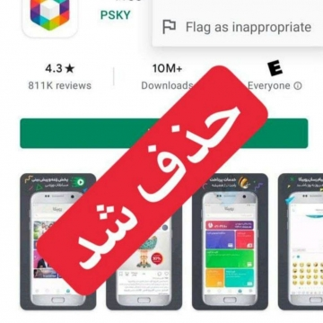 اپلیکیشن روبیکا از گوگل پلی و برخی مارکت های داخلی حذف شد