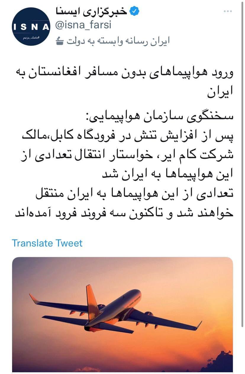 ورود هواپیماهای بدون مسافر افغانستان به ایران