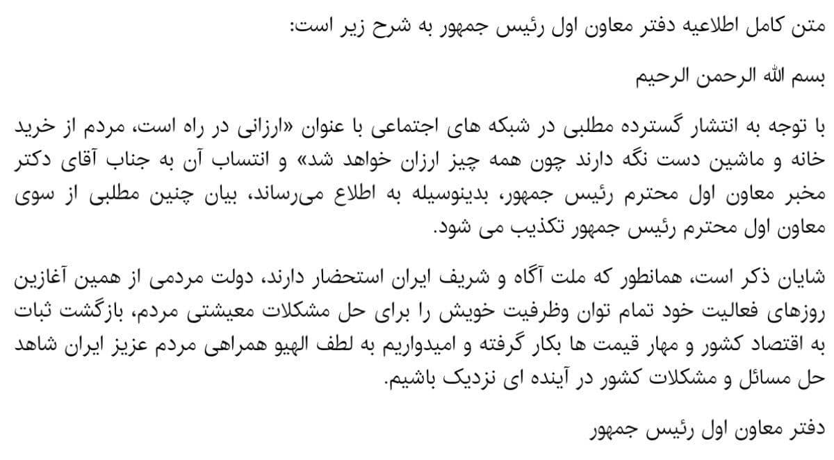 دفتر معاون اول رئیسجمهور: انتساب وعده ارزانی به مخبر در شبکههای اجتماعی نادرست است