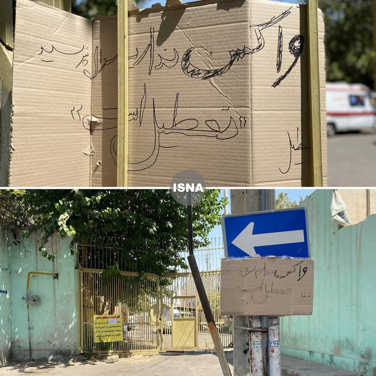 واکسن نداریم! / تعطیلی یکی از مراکز اصلی واکسیناسیون اورژانس در شرق تهران