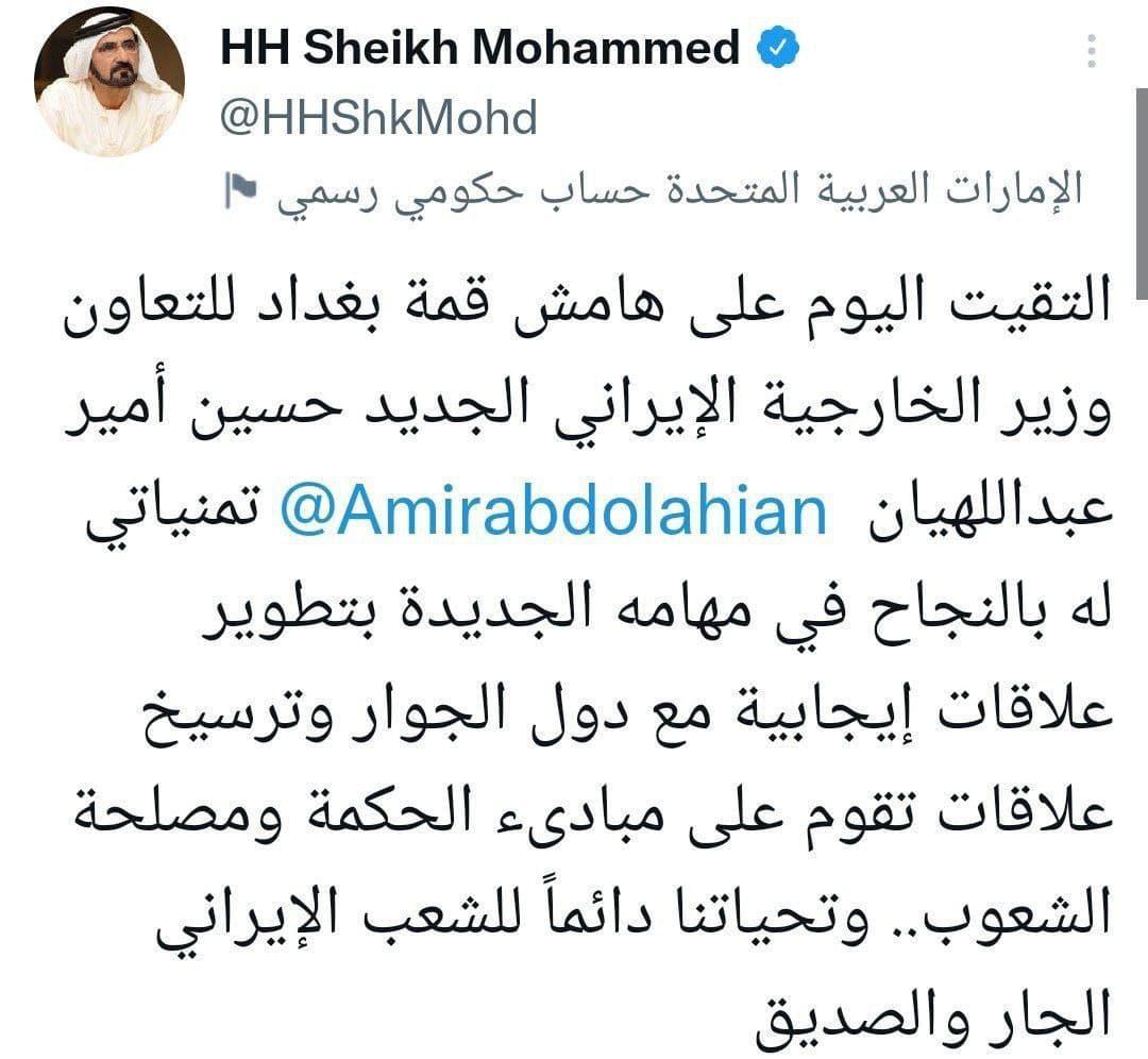 پیام توییتری نخستوزیر امارات درباره دیدار با امیرعبداللهیان