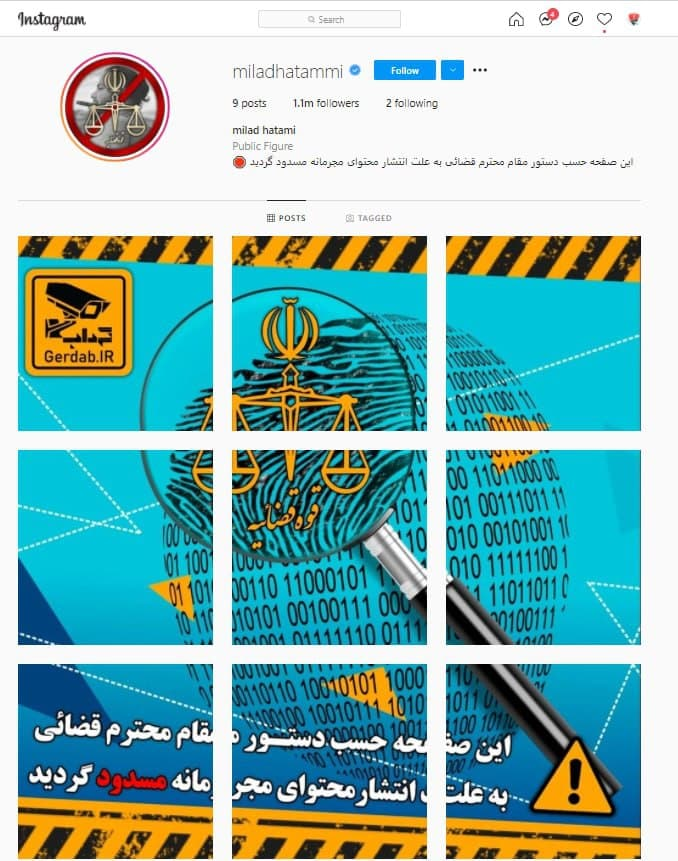 صفحه و کانال میلاد حاتمی در تلگرام و اینستاگرام به دستور مقام قضایی مسدود شد