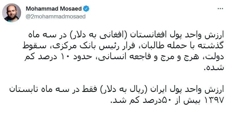 مقایسه افت ارز پول ایران و افغانستان