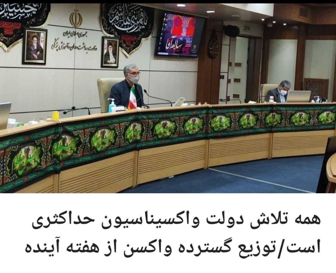 وزیر بهداشت: همه تلاش دولت واکسیناسیون حداکثری است/توزیع گسترده واکسن از هفته آینده
