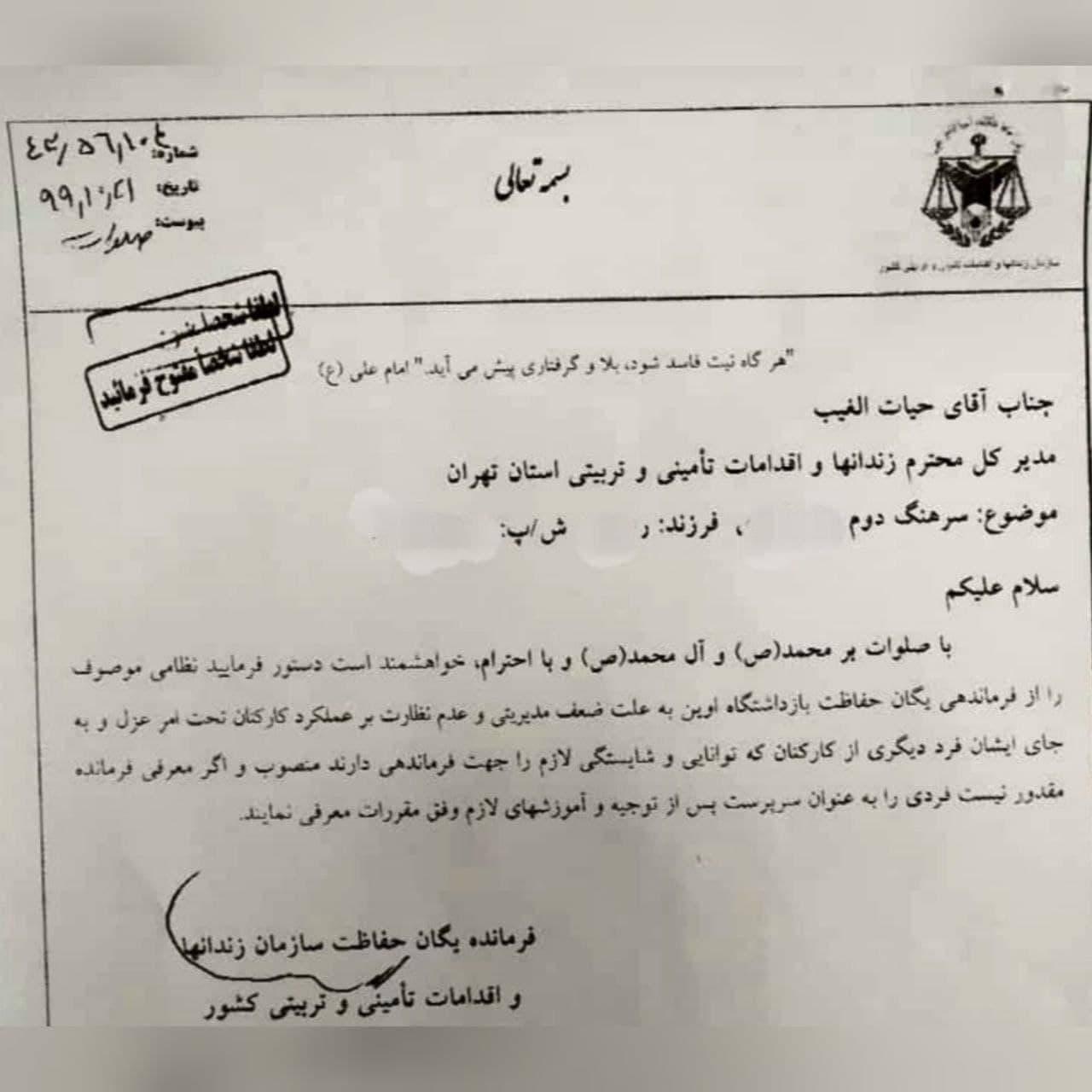 رئیس سازمان زندانها تصویر دستور عزل فرمانده حفاظت زندان اوین را منتشر کرد