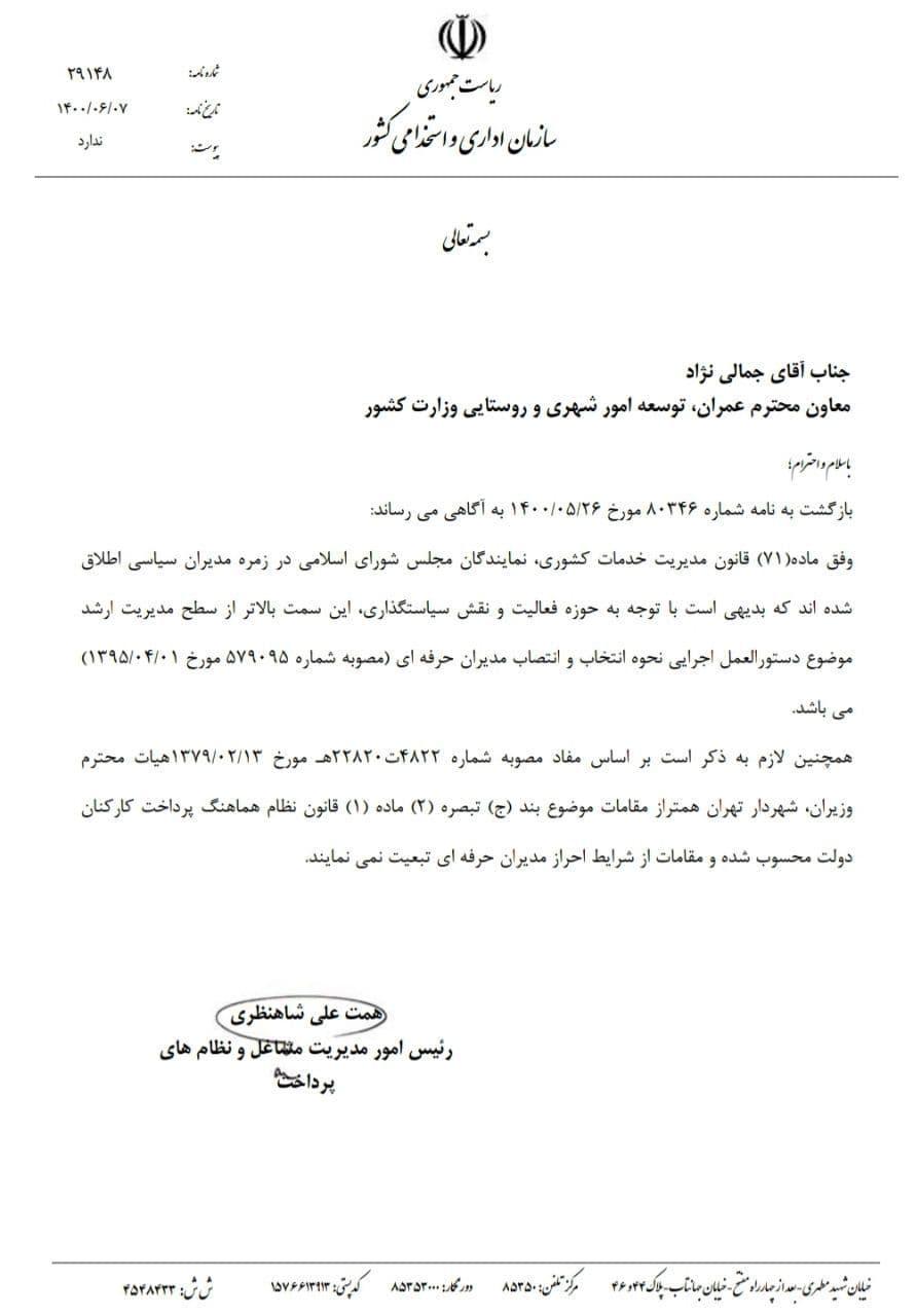 پاسخ سازمان اداری و استخدامی کشور به استعلام وزارت کشور درباره شرایط زاکانی برای شهرداری تهران