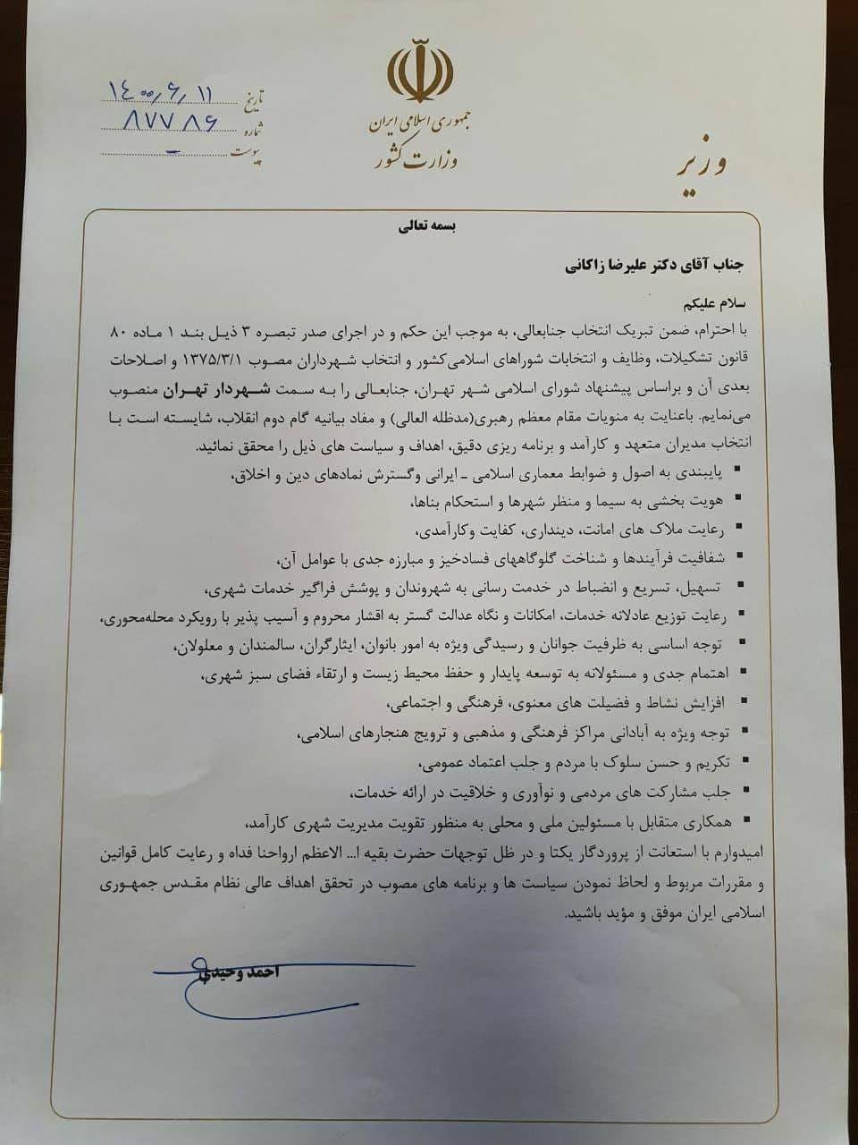 حکم زاکانی برای شهرداری تهران امضا شد