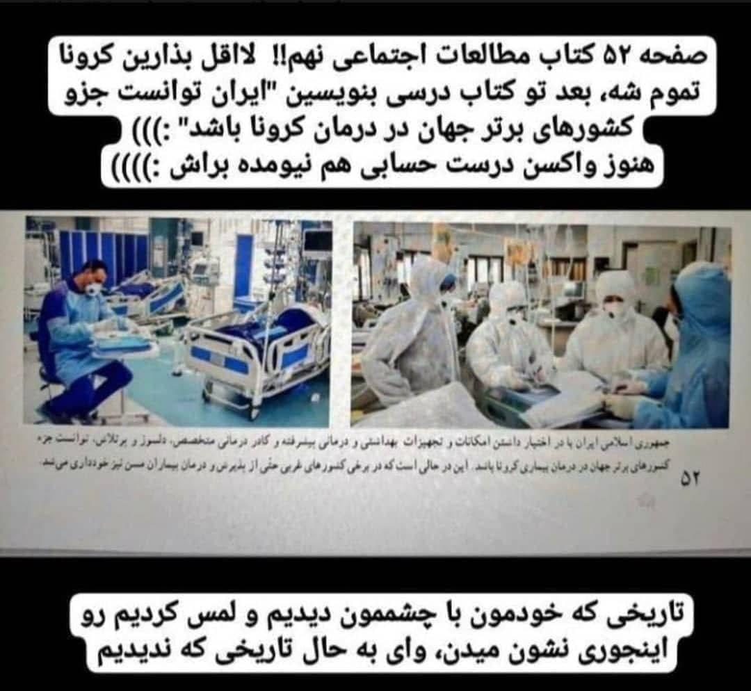 حذف درس «موفقیت ایران در کنترل کرونا» از کتاب اجتماعی پایه نهم!