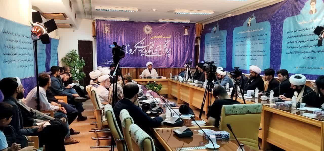 نشست تخصصی پروتکل های فقهی مدیریت کرونا در قم برگزار شد