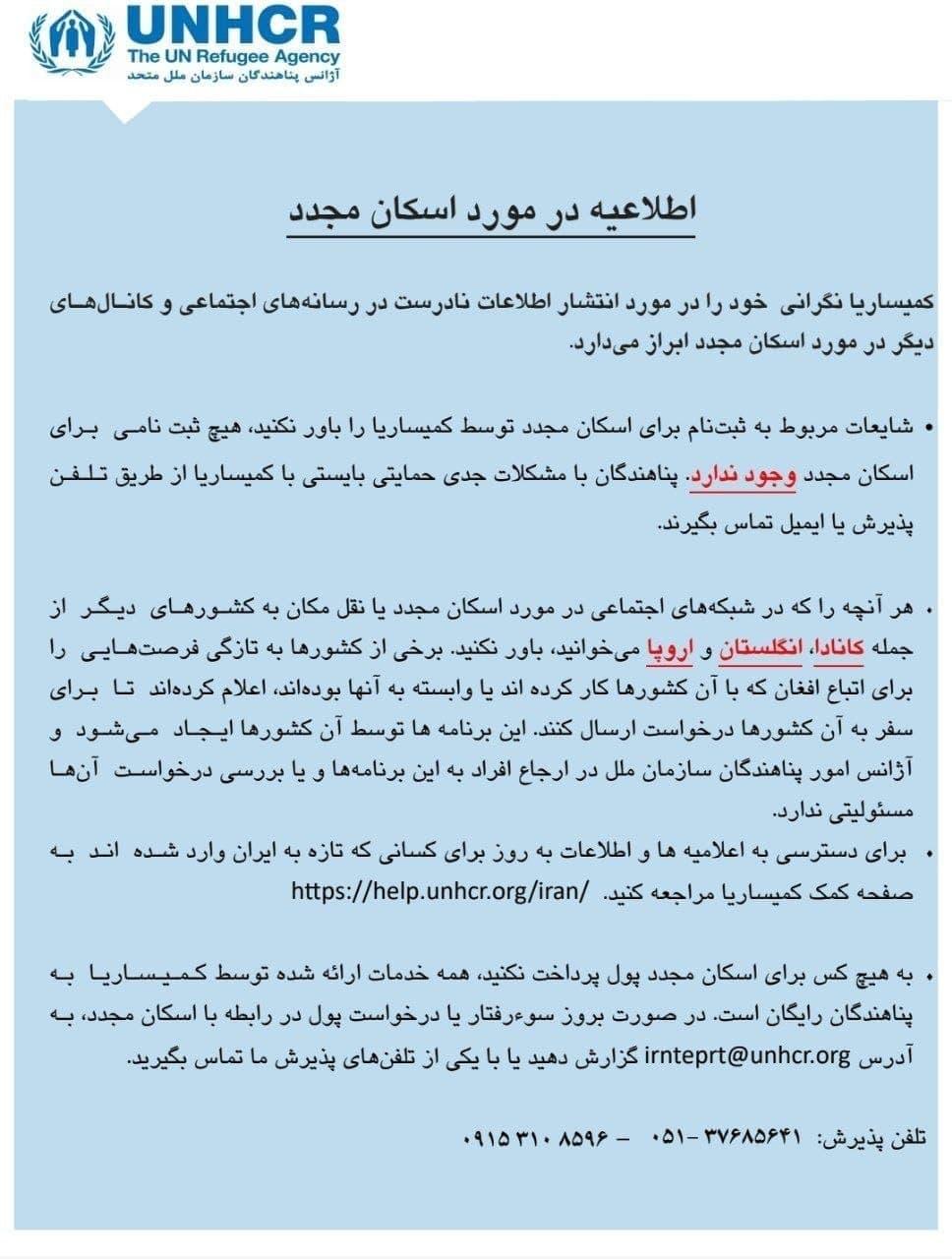 اطلاعیه سازمان ملل در مورد اسکان مجدد مهاجرین در ایران