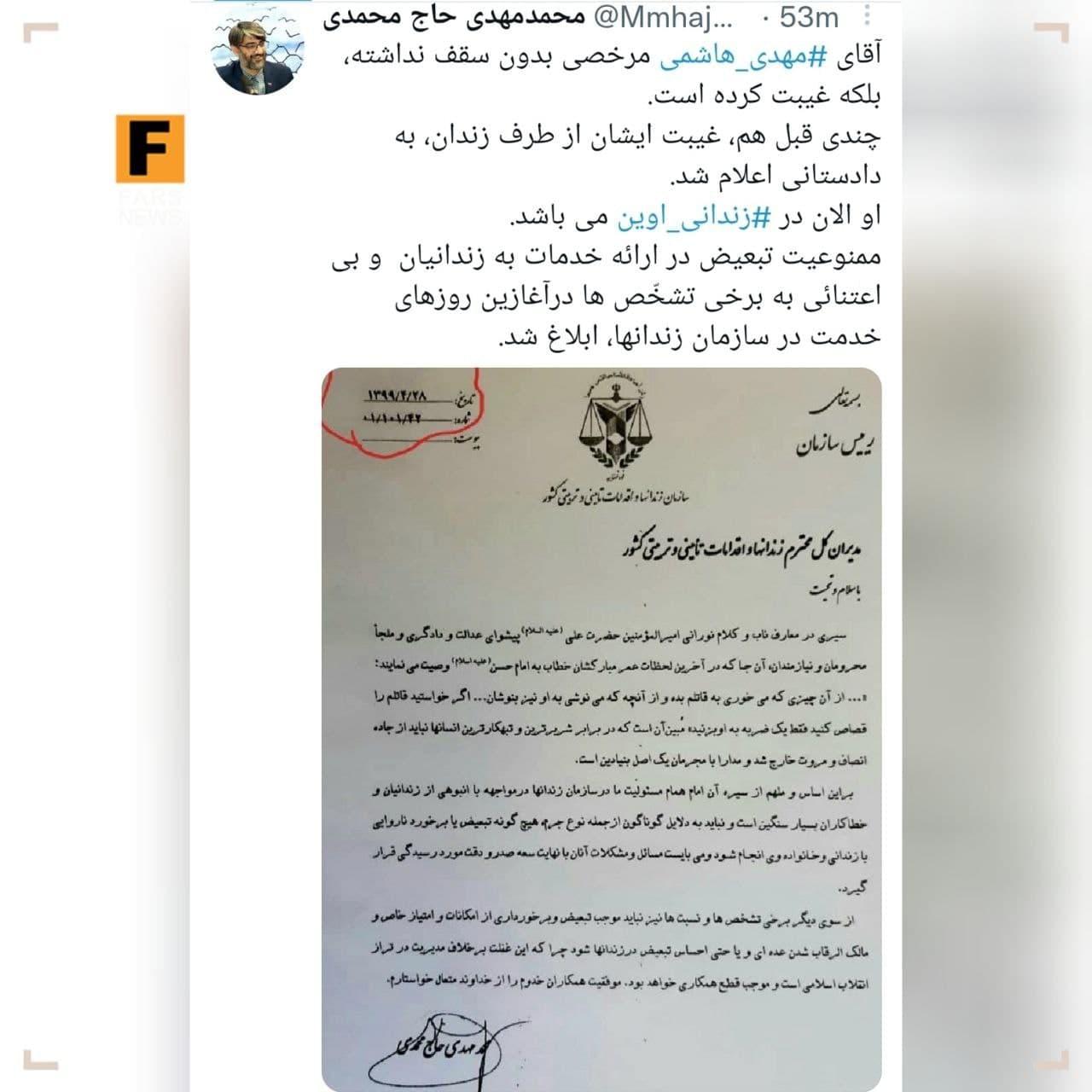 رئیس سازمان زندانها: «مهدی هاشمی» الان در زندان است