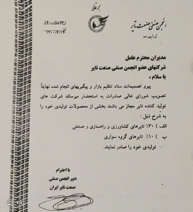 مجوز صادرات تایر ابلاغ شد