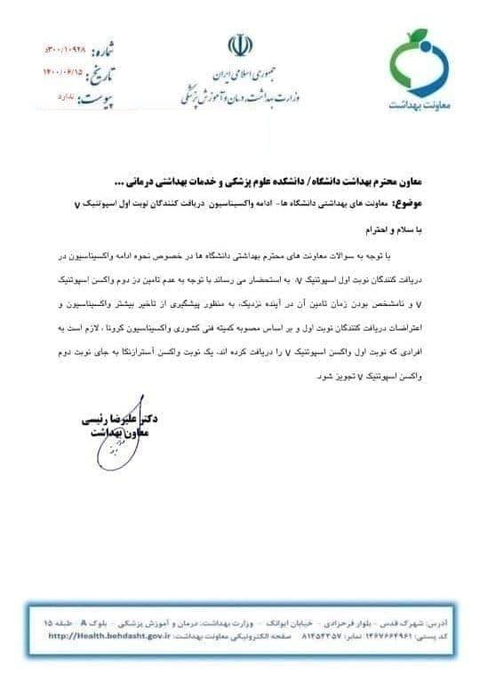دوز اول اسپوتنیکوی، دوز دوم استرازنکا/تزریق ترکیبی واکسنهای کرونا در ایران رسما تائید شد