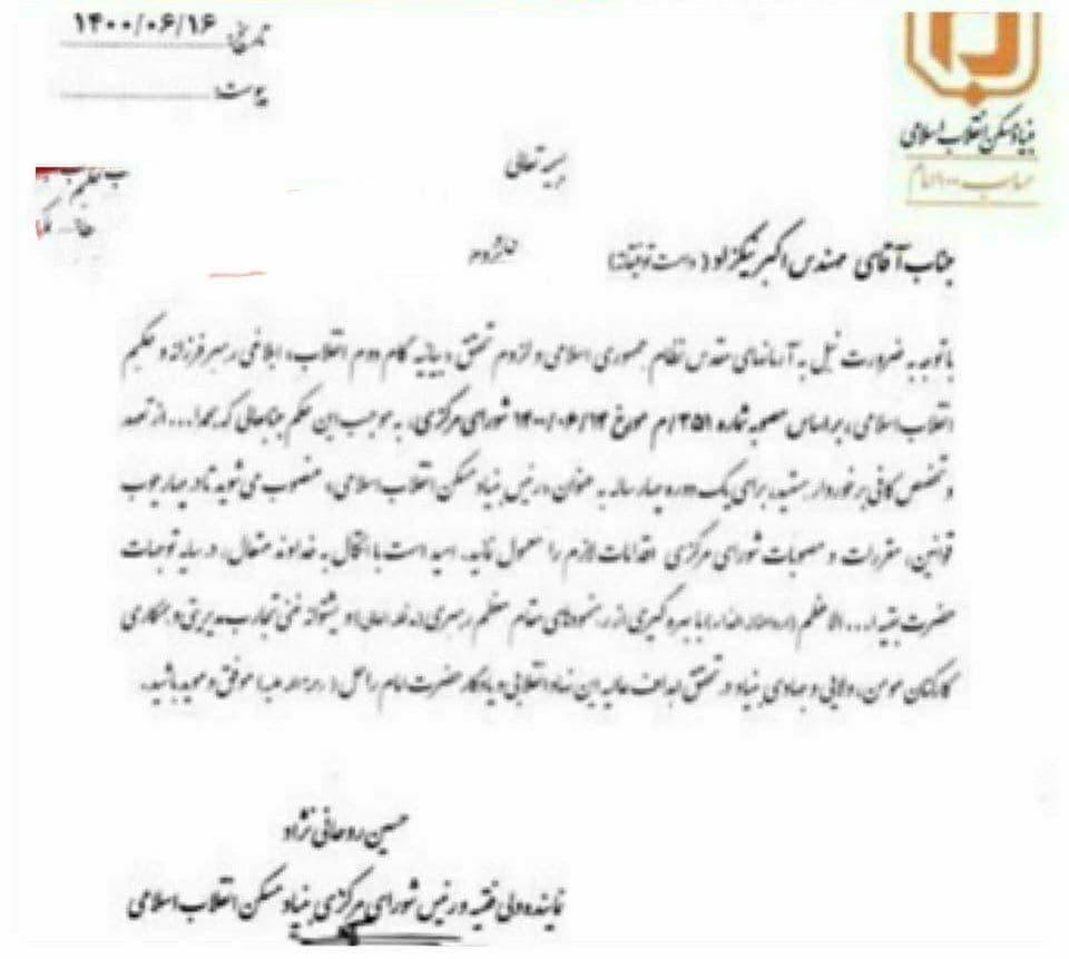 حکم ریاست اکبر نیکزاد، در بنیاد مسکن انقلاب اسلامی صادر شد