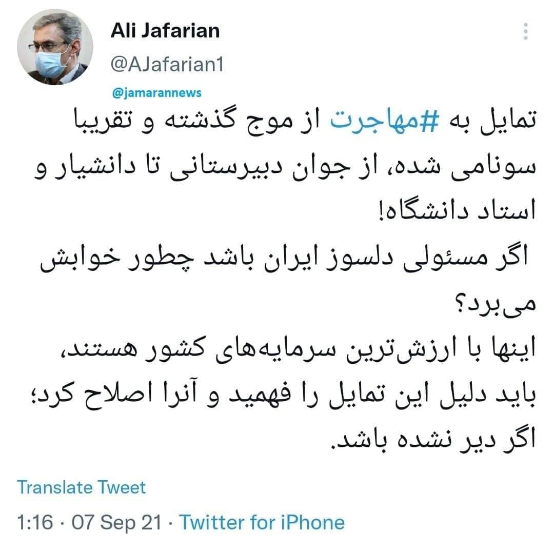 استاد دانشگاه علوم پزشکی تهران: تمایل به مهاجرت از موج گذشته و تقریبا سونامی شده است!