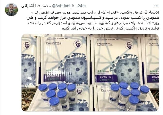 مجوز مصرف اضطراری واکسن فخرا صادر شد