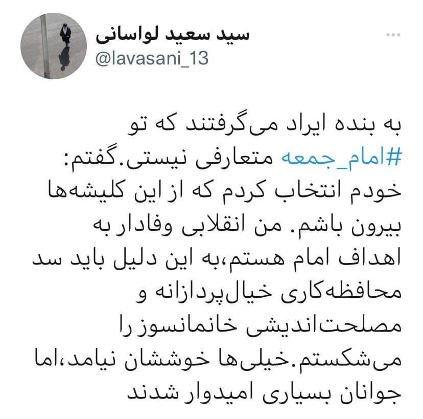 توئیت امام جمعه لواسان پس از کنار رفتن از این سمت