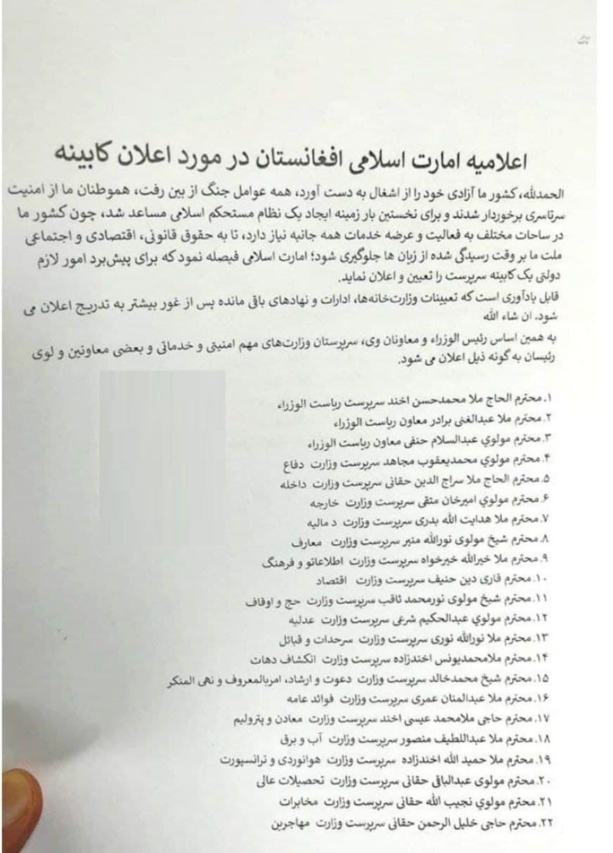 رونوشت لیست وزرای دولت جدید افغانستان