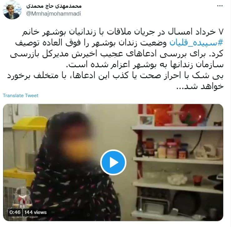 رئیس سازمان زندانها از اعزام مدیرکل بازرسی سازمان برای بررسی ادعای سپیده قلیان خبر داد