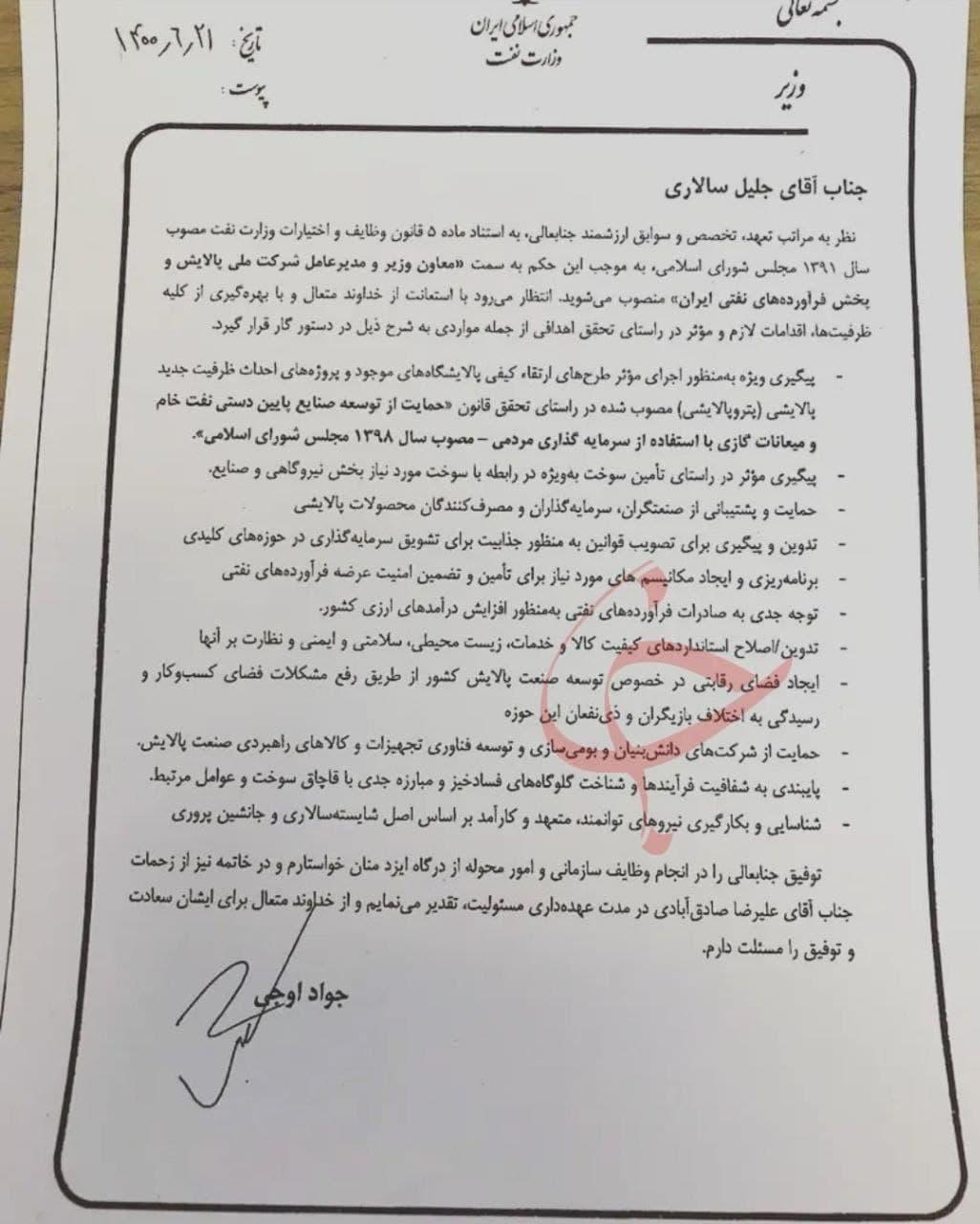 مدیر عامل شرکت ملی پالایش و پخش فرآورده های نفتی منصوب شد