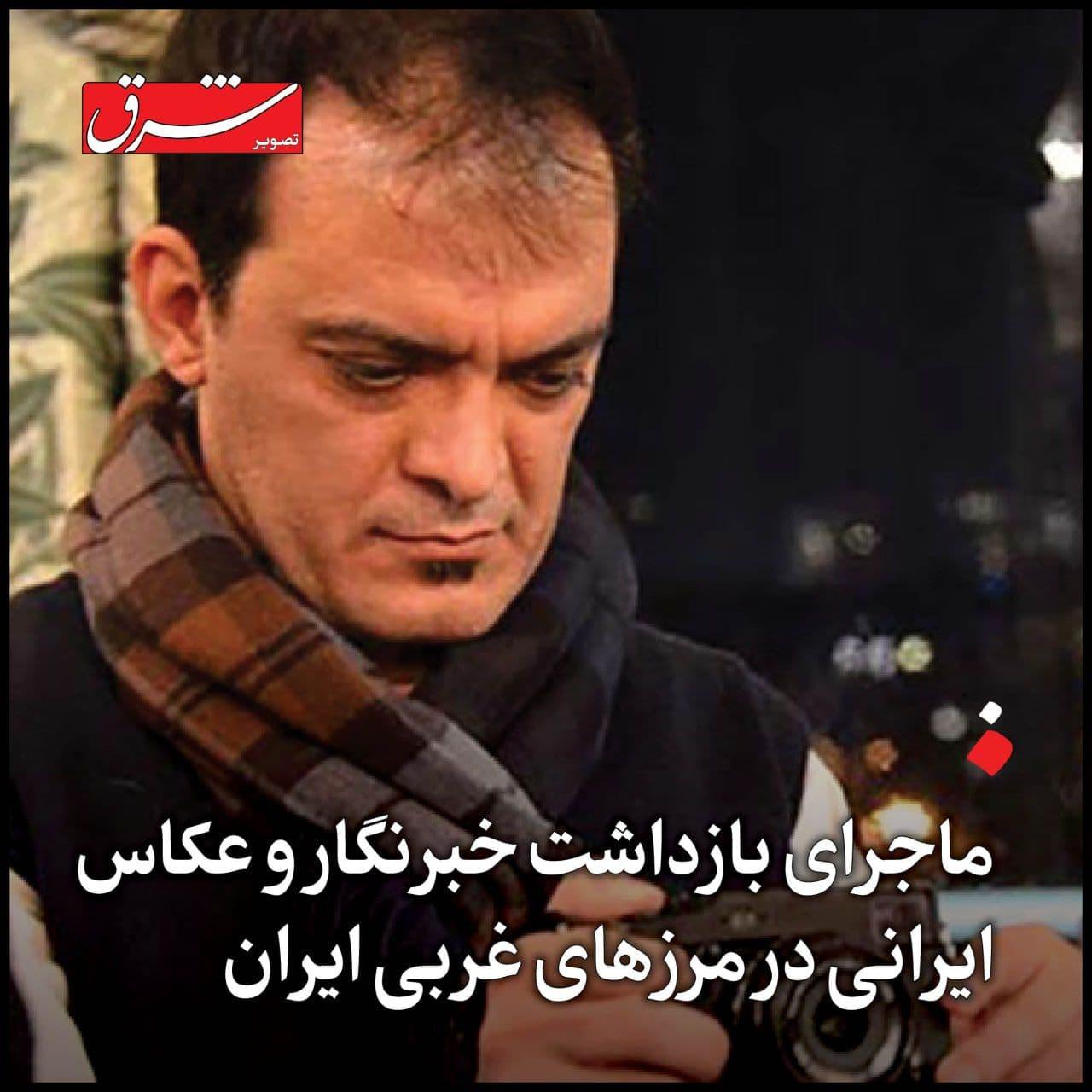 ماجرای بازداشت خبرنگار و عکاس ایرانی در مرزهای غربی ایران
