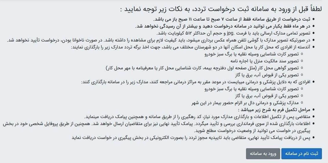 شرایط و قوانین سامانه ثبت درخواست تردد فرمانداری تهران