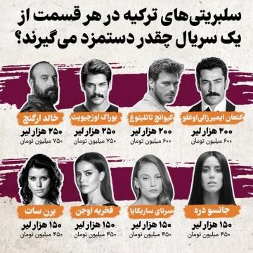 بازیگران ترکیه در هر قسمت از یک سریال چقدر دستمزد میگیرند؟