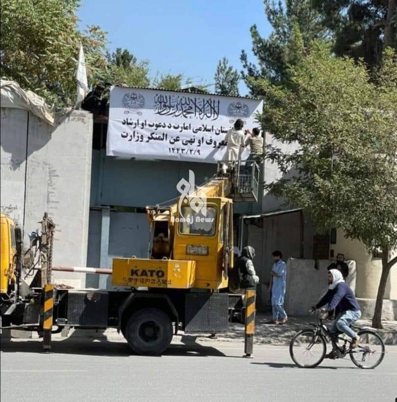 تغییر تابلوی ساختمان وزارت زنان افغانستان