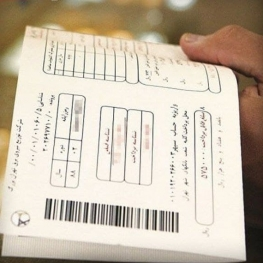جزئیات پرداخت اقساطی قبوض برق