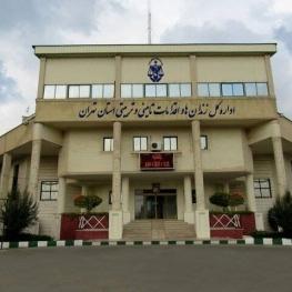 اطلاعیه اداره کل زندانهای استان تهران درباره فوت یک زندانی