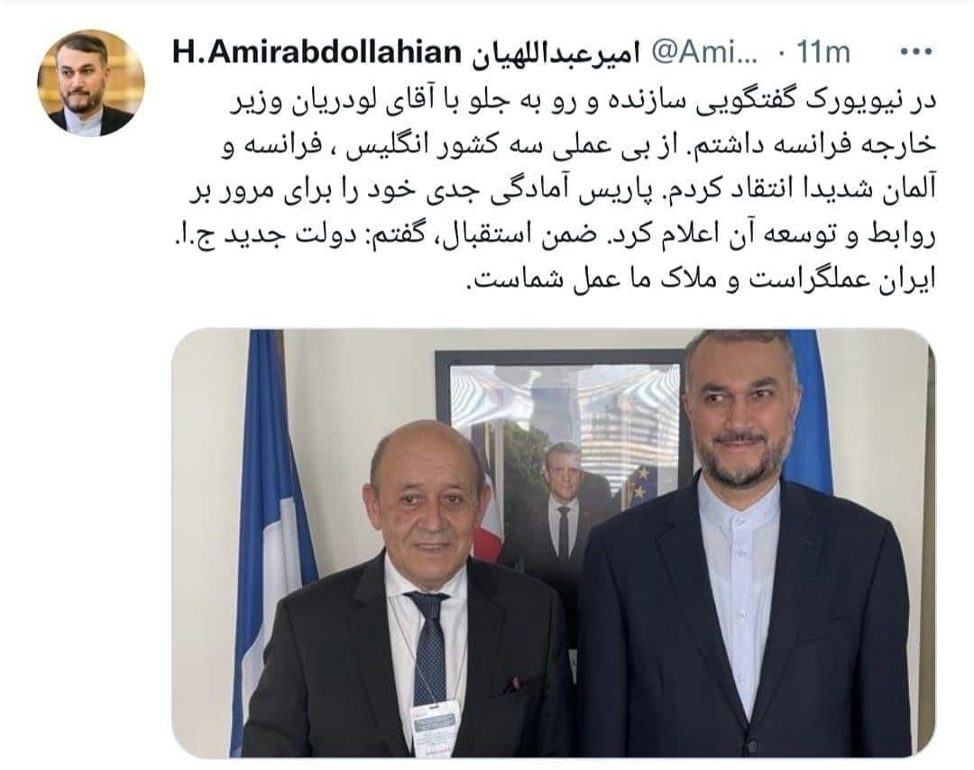 گفتگوهای سازنده ایران با فرانسه