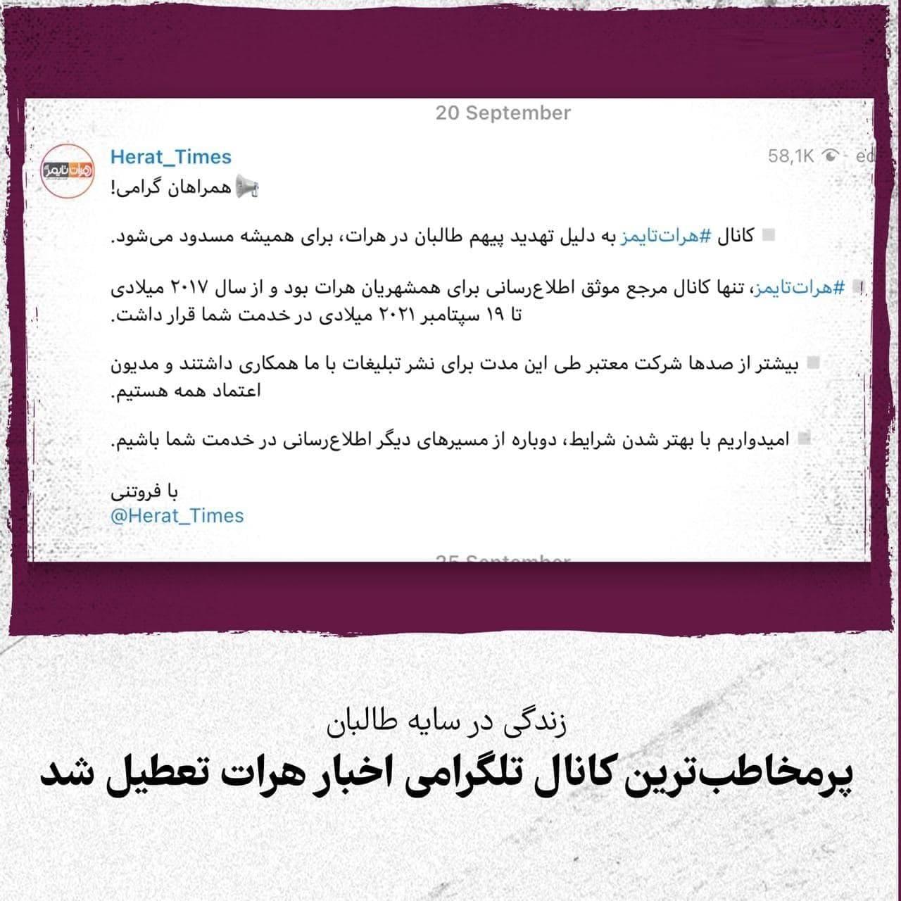 پرمخاطب ترین کانال تلگرامی اخبار هرات با تهدید طالبان تعطیل شد!