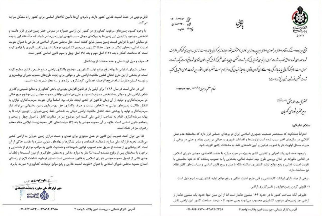 نامه قرارگاه مبارزه با مفاسد اقتصادی به آیت الله جنتی درباره طرح مجلس به نفع زمین خواران