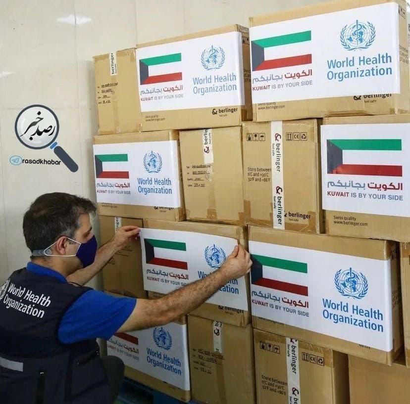 كويت ٧٠٠ دستگاه الکترونیکی ثبت دماى واکسن به ايران هديه كرد