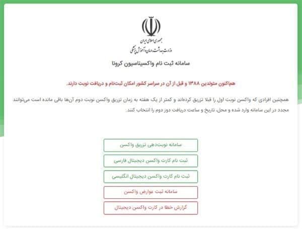 صدور کارت واکسن دیجیتال به زبان فارسی و انگلیسی برای همه ایرانیان