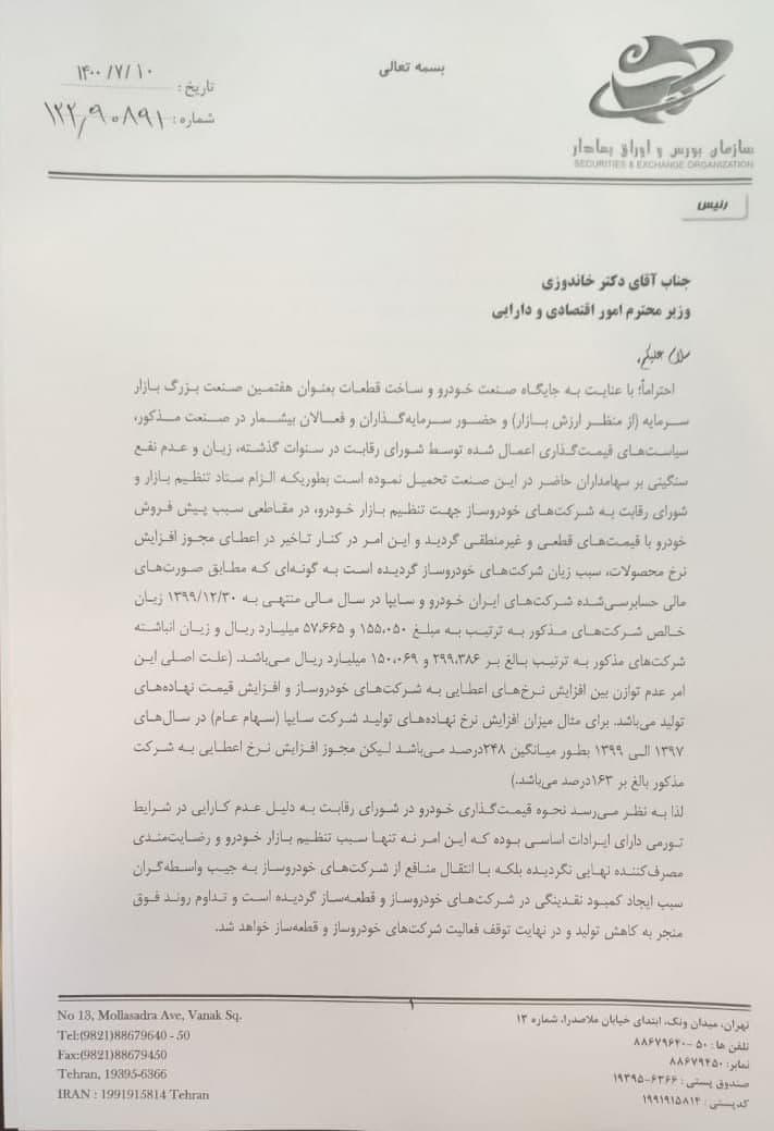 نامه ویژه رئیس سازمان بورس به وزیر اقتصاد: قیمت گذاری دستوری از صنعت خودرو و قطعه لغو شود!