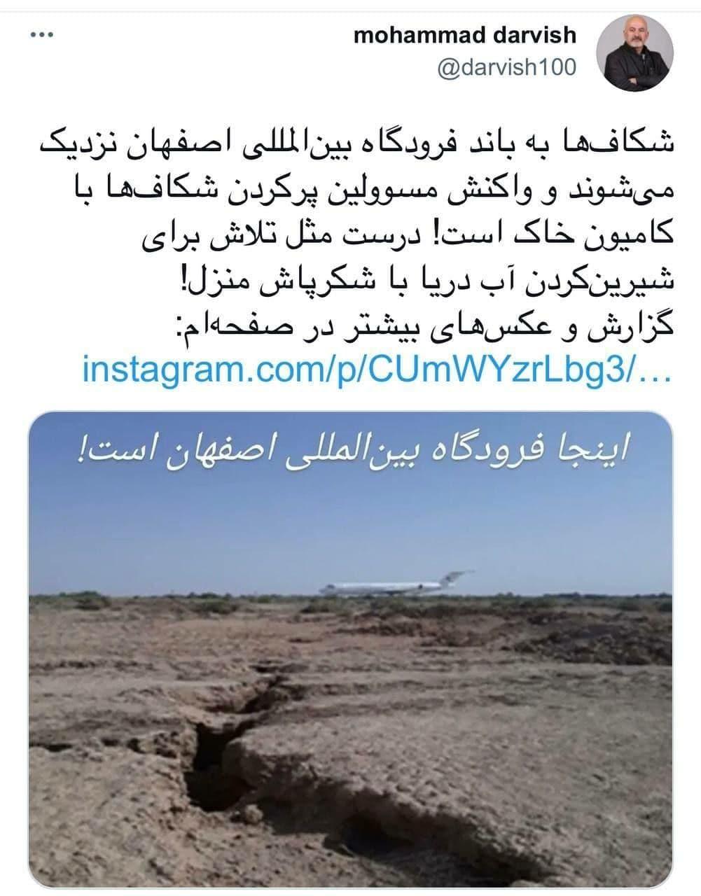 اصفهان در حال فرو ریختن!