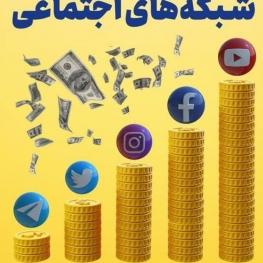 درآمد سالانه شبکههای اجتماعی چقدر است؟!