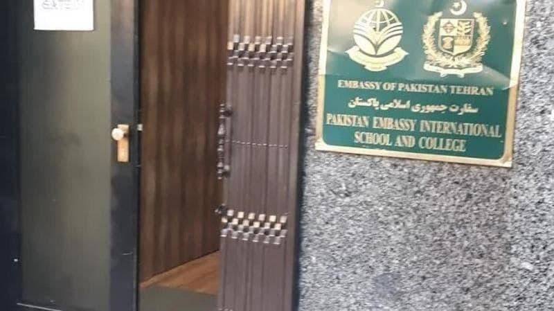 توضيح سفارت پاکستان درخصوص وارونه قراردادن پرچم ايران