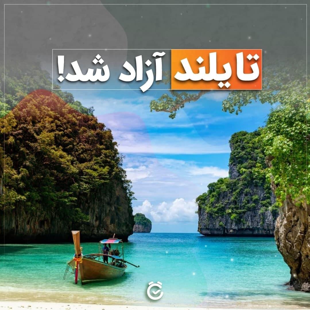 سفر به تایلند برای ایرانیان آزاد شد