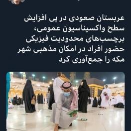 حذف برچسبهای محدودیت فیزیکی در امکان مذهبی عربستان