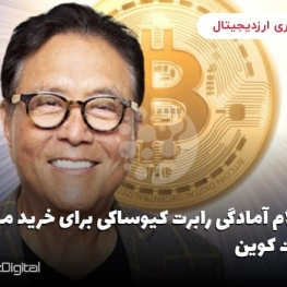 اعلام آمادگی رابرت کیوساکی برای خرید مجدد بیت کوین