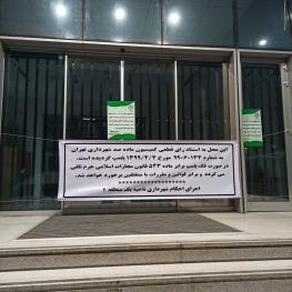 بورس تهران پلمپ نشده است